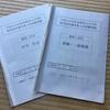 619 教員採用試験一次試験終了
