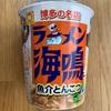 【マルちゃん ラーメン海鳴 魚介とんこつ】名店のカップ麺は楽し美味いな〜