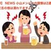 【衝撃】 NEWS小山メンバーの謹慎は2週間? まだ舌の根は濡れてますよ・・・