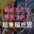 『結城友奈は勇者である(ゆゆゆ2期) 』総集編 ネタバレ感想