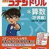 四谷大塚の2017年中学入試報告会の申し込みは、明日1/4正午~です!