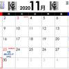 11月スケジュール【営業時間変更日あり】
