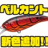 【EVERGREEN】クランクとシャッドのハイブリッドルアー「ベルカント」に新色追加!