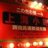 【歌舞伎町】怪しい中華のお店『上海小吃』