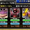 level.1436【ウェイト120】第181回闘技場ランキングバトル3日目