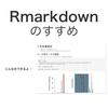 Rmarkdownのすすめ