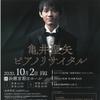 『亀井聖矢ピアノリサイタルat浜離宮朝日ホール(2020.10.2.)』