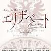 2019年の帝劇ミュージカル「エリザベート」に花總まり&愛希れいか!!
