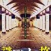 【どこよりも丁寧】大阪メトロ「謎解きメトロ」の遊び方と参加前の注意点