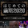 配信視聴記録19.「はじめての繭期2020」第四夜:『マリーゴールド』(2018年上演)(YouTubeライブ配信)