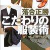 イタリア人は日本人の和装にケチを付けられるか。スーツは我々のものになったのか