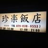 【食事】 珍楽飯店@つくば 麻婆豆腐かけご飯