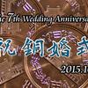 結婚記念日〜銅婚式〜