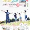10月14日(月・祝)、ITAKOフェスタ(茨城県潮来市)に出店します