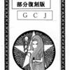 【重要】「部分復刻版GCJ」ページ乱丁のお詫びと対応