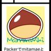 #技術書典 5で「Packer with mitamae」という本を出します