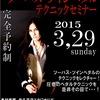 3月29日(日)yosuke氏による「ツインペダルテクニックセミナー」開催決定!