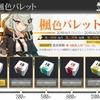 【FGO】ハンティングやらイベントやら!【ドルフロ】