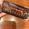 ご当地銘菓:キィニョン:シリアルバー(クランベリーアーモンド・バナナココナッツ・プレミアムチョコ・プレーン・くるみレーズン