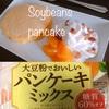 大豆粉でおいしいパンケーキミックスは糖質60%オフ!