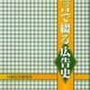 (476)『コピー年鑑』の刊行まで