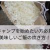 【必見】キャンプで100回以上お米を炊いてきたノウハウをご紹介!