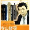 青森県立図書館長を表敬