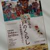 石川県立美術館 『絵画にみる江戸のくらし 浮世絵版画を中心に』に行ってきました。