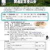 【10/4、福井市】一乗谷城で「英林塚ルート開通記念登山会」開催