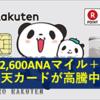 【一撃12,600ANAマイル+α】ライフメディアの楽天カードで14,000pt+7,000pt=計21,000円相当と高騰中!!
