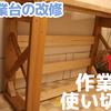 【木工・DIY】普通の机をリメイクして作業机にパワーアップ!