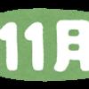 11月の予定(11/11 追記)