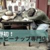 長野県内初 コーヒーナップ専門店「Sol Libre」(ソルリブレ)オープン