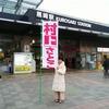 黒崎駅から