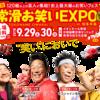 この夏、最高で最強なお祭り!日本最大級のお笑いフェス「常滑お笑いEXPO」