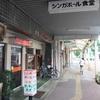 食堂シンガポール/新潟県新発田市