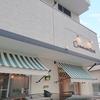 【宮城県】仙台市若林区にあるケーキ&カフェ『GRUN(ぐりゅーん)』。手土産にもきっと喜ばれる、オシャレで美味しいケーキ屋さんはコチラ