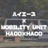 憧れのキャンピングカー。ハイエースに工具なしで設置できる着脱式シェルフユニットが4月1日から販売開始。