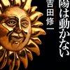 「太陽は動かない」 吉田修一