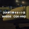 DIA修行第4セット目:自分の中での鬼門、NH856便(CGK-HND)に再搭乗して再検証してみた!