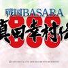 新作ゲームレビュー『戦国BASARA(戦国バサラ)真田幸村伝』評価/プレイ感想【PS4/PS3】