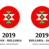 2019年は日・ブルガリアトリプルアニバーサリー!僕たちは日本大使館へ。そこには奇跡のご縁が!世界はつながっている・・・!