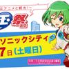 「杉田智和のアニゲラ! 公開録音」出張ステージ