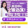 さかえ信販は東京都渋谷区恵比寿西1-9-6の闇金です。
