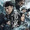 『雪暴 白頭山の死闘』@シネマート新宿(20/01/24(fri)鑑賞)
