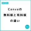 Canvaの無料版と有料版の違い