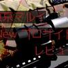 東京マルイ Newプロサイト レビュー