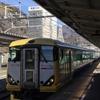 黄色いE257で富士へ!特急富士回遊91号に乗った。