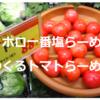 【レシピ】サッポロ一番塩らーめんで作るトマトらーめん&納豆チャーハンの夜
