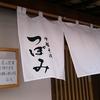 【富山 ラーメン】「煮干し中華そば」「濃厚ベジポタ中華そば」中華そば つぼみ